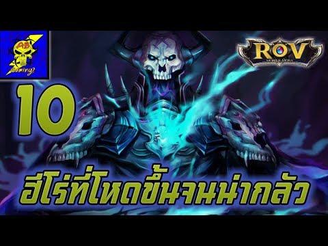 ROV 10 อันดับฮีโร่ ที่โหดขึ้นจนน่ากลัวหลังได้บัฟใน SS8 (Rov จัดอันดับ) | AbGamingZ