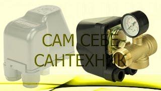 Реле давления. Подключение к насосу. Насосная станция. Часть 1.(Видеоинструкция о том, как подключить к насосу для воды механическое реле давления. *** Канал