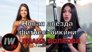 Ее сравнивают с Мишель Льюин (Michel Lewin)! Диана Волкова - новая звезда фитнес-бикини!