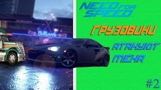 Need For Speed (2015) Грузовики Атакуют Меня