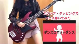 現役JKが「ダンスロボットダンス」アレンジしてベース弾いてみた [BassCover] Fami 。