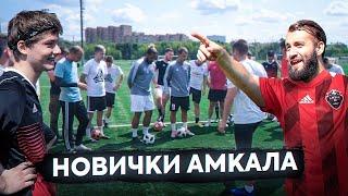 МЫ ПРИГЛАСИЛИ ЕГО В АМКАЛ! / финальный состав команды на 3 сезон!