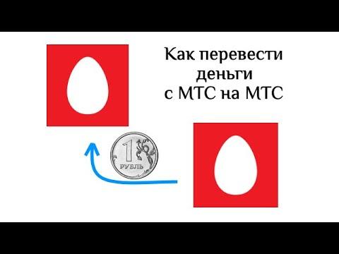Как перевести деньги с МТС на МТС: 3 способа