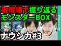 【モンスト】取得順で振り返るモンスターBOX!ナウシカ編#3【なうしろ】