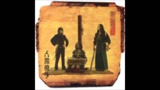 人間椅子アルバム「二十世紀葬送曲」収録 朝からうってるスロットが 夜...