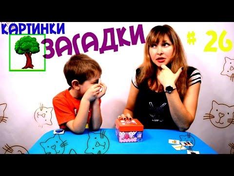 #26 Мамаучит! Развитие речи. Игра картинки загадки.