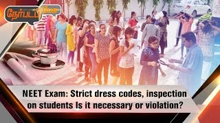 Nerpada Pesu 08-05-2017 – Puthiya Thalaimurai tv Show -NEET Exam: Strict dress codes, inspection on students