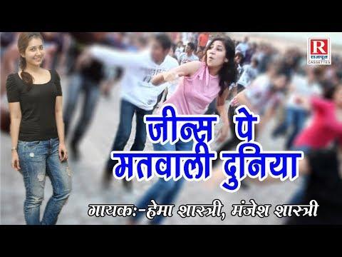 Jeans Pe Matwali Duniya #Dehati Folk Song !! Hema Shastri , Manjesh Shastri !! Rajput Cassettes