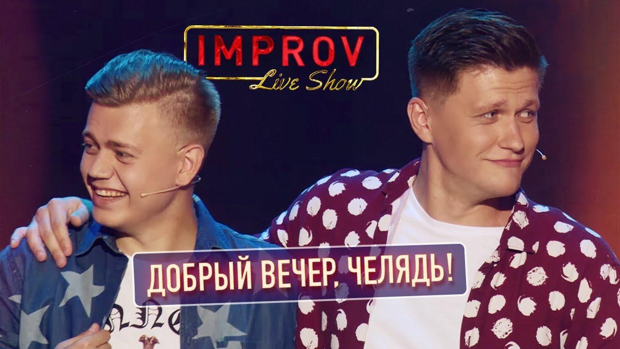Интервью по слову с Олегом Винником - Improv Live Show | Квартал 95
