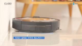 유진로봇청소기 아이클레보 조은숙 홍보영상
