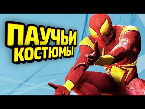ПАУЧЬИ КОСТЮМЫ в The Amazing Spider-Man 2! - Часть 2