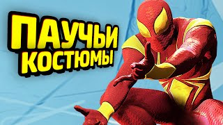 ПАУЧЬИ КОСТЮМЫ в The Amazing Spider-Man 2! - Часть 2