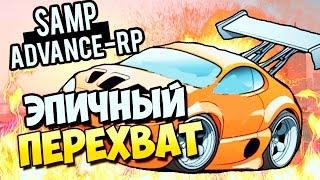 ЭПИЧНЫЙ ПЕРЕХВАТ! - SAMP (ADVANCE-RP)! #12