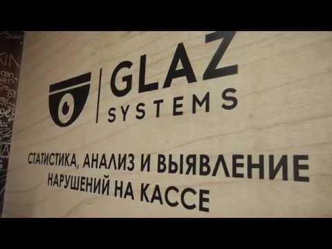 GLAZ. Система контроля кассовых операций. КАК ЭТО РАБОТАЕТ