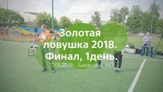 """Финал Всероссийских соревнований """"Золотая ловушка - 2018"""". 1 день."""