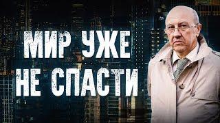 Андрей Фурсов. Исторический динамит под современный мир заложили в 60х