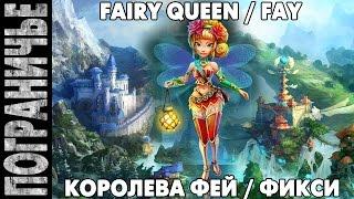 Prime World [Nostream] - Фея Фикси. Fairy Fay 14.09.14 (1)