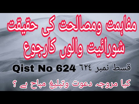 Qist No 624 Mufahamat V Musalihat Ki Haqiqat, Shurayiat Walon Ka Ruju, Aiteraaz Kya Dawat V Tabligh