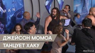"Джейсон Момоа танцует на премьере ""Аквамена"""