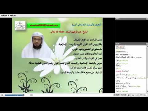 دورة الإمام ابن جرير لتعلم التفسير(اللقاء الأول)