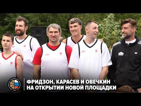 Фридзон, Карасев и Овечкин - на открытии новой площадки в Москве