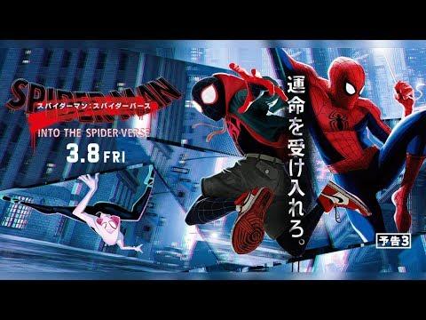 『スパイダーマン:スパイダーバース』予告3(2019年3月8日公開)
