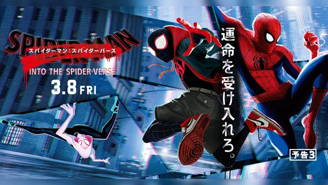 映画『スパイダーマン:スパイダーバース』予告3(3/8全国公開) - YouTube