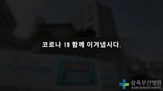 [삼육부산병원] 코로나19극복 드라이브스루 코로나 검사…