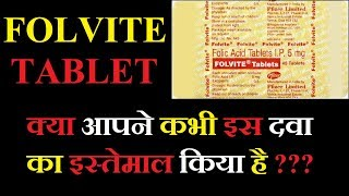 Most Effective Way To Increase Blood | Helps In Conceiving Baby | Folvite Review | Hindi