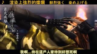 本片的歌詞是經過再修正的二次翻譯版本,角色名字旁同時追加四字稱號。 ...