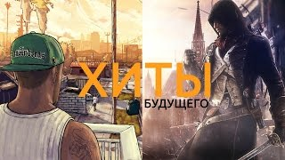 От GTA 6 до Assassin's Creed 7 | Хиты будущего