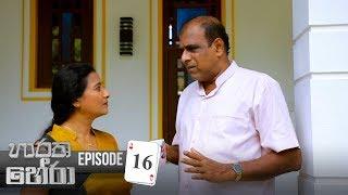 Haratha Hera | Episode 16 - (2019-09-08) | ITN Thumbnail