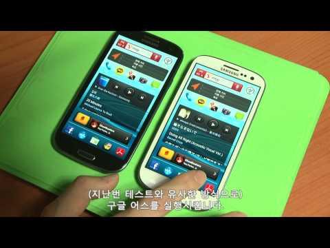 [eNuri.com Review] Galaxy S3 3G vs LTE: Performance (Korea Ver.)