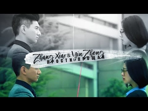 Zhang Xiao & Yin Zheng || Прости-прощай [Поразительное на каждом шагу 2]