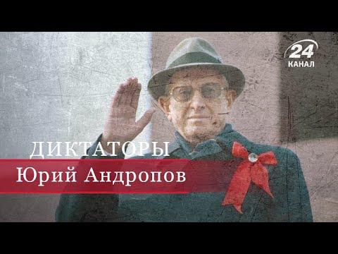 Юрий Андропов, Диктаторы