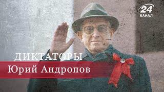Юрий Андропов, Диктаторы (на русском)