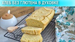 Хлеб без глютена в духовке Как приготовить безглютеновый ХЛЕБ из РИСОВОЙ муки без ГЛЮТЕНА в ДУХОВКЕ