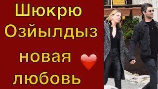 Новая любовь Шюкрю Озйылдыза