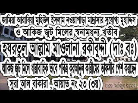 Allama Rakibuddin Sura Bakara Ayat 23 3 Akij Jute Mills আল্লামা রকিব উদ্দীন সুরাঃ বাকারা আ 23 (3য়)