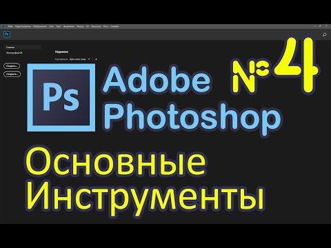 Урок по Фотошопу №4 - Удаление фона, штампы, заливка в Photoshop 2019