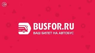 видео Билеты на автобусы по Украине