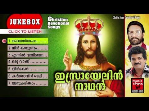 Christian Devotional Songs Malayalam | Israyelin Nadhan | latest Christian Devotional Songs