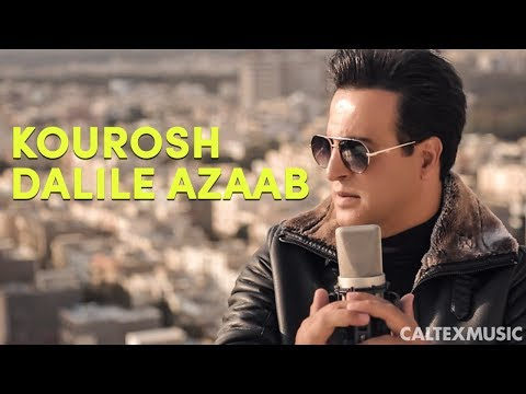 Kourosh - Dalile Azaab (Official Video) | کوروش - دليل عذاب