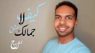 Jamal Misbah   جمال مصباح - كيف لا أعشق جمالك