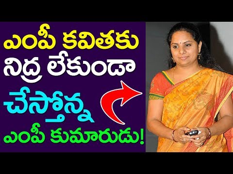 Nizamabad MP Kavitha Facing Probelem Due To MP Son| Telangana News| Take One Media| DS| Arvind