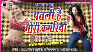 Patli Hai Mori Kamariya | Zara Dhire Chalo Ji | Remake Song 2018 | Nancy