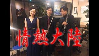 【フルート&オーボエ】情熱大陸 cover.【染井吉野】 thumbnail