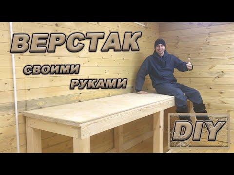 Деревянный верстак в гараже своими руками фото чертежи