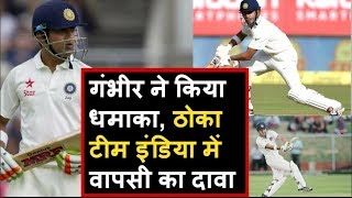 Gautam Gambhir scored a fantastic to against Karnatka | Headlines Sports