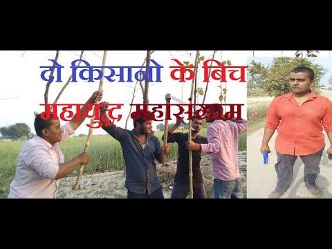 Bhojpuri Funny Video Do Kisano Ke Bich Mahayudh